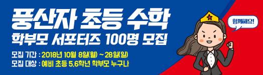 '풍산자 초등 수학' 학부모 서포터즈 100명 모집★
